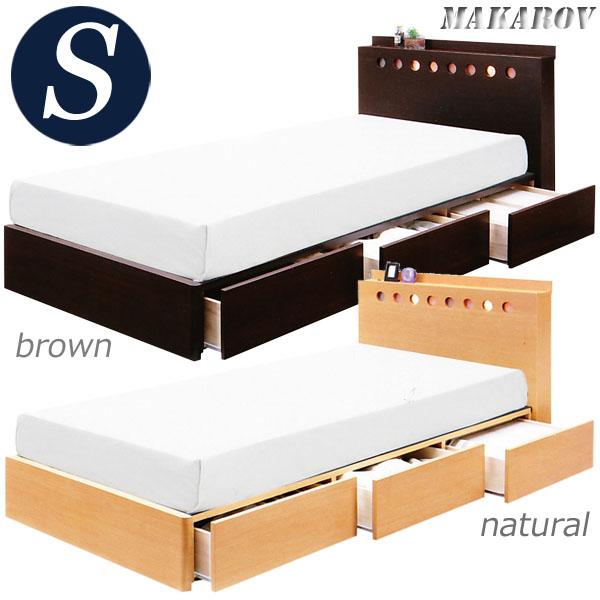ベッド シングルベッド ベッドフレーム 収納付きベッド シングル ボックスタイプ 板マット 引出し スライドレール付き ライト付き 棚付き 宮付き ブラウン ナチュラル 選べる2色 北欧 シンプル モダン 木製 送料無料