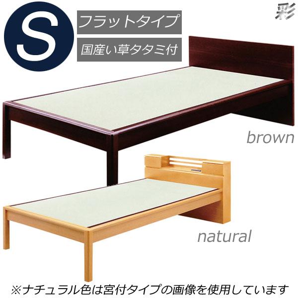 ベッド シングルベッド ベッドフレーム 畳ベッド フラットタイプ い草タタミタイプ 国産畳付き 防カビ 防虫 ナチュラル ブラウン 選べる2色 和風 和 シンプル モダン 木製 おしゃれ 通販 送料無料
