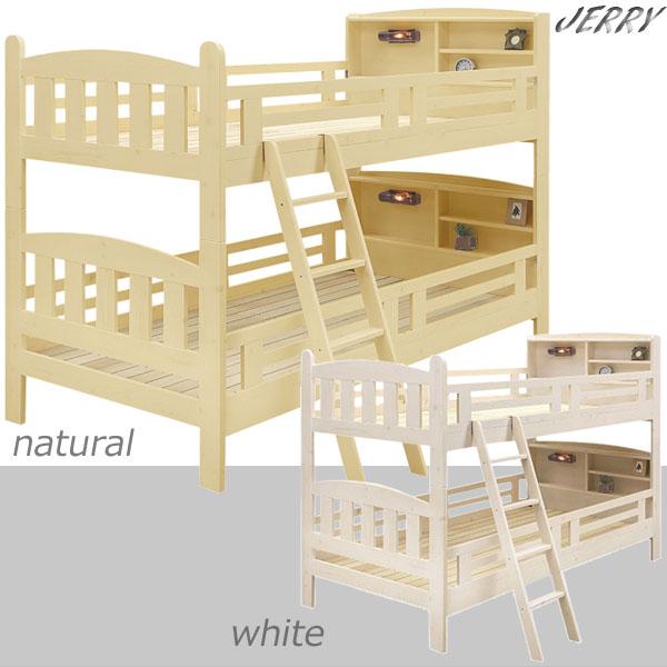 2段ベッド 二段ベッド ベッド すのこベッド 幅100cm 高さ160cm 宮付き ライト付き はしご付き 子供部屋 ホワイト ナチュラル 選べる2色 木製 パイン材 北欧 シンプル モダン 通販 送料無料