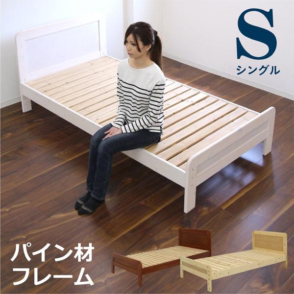 ベッド シングルベッド シングル ベッドフレーム すのこベッド パイン材 無垢材 高さ調節 ナチュラル ホワイト ブラウン 選べる3色 ヘッドボード パネル 北欧 シンプル スノコ 木製 シンプル モダン 送料無料