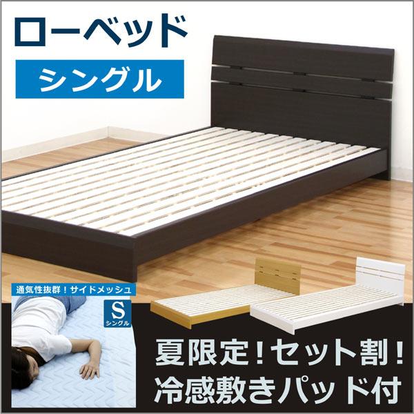 【夏限定!お得な冷感敷きパッド付き!】 ベッド 冷感敷きパッド 2点セット クール 冷感パッド ベッド シングルベッド シングル ベッドフレーム すのこベッド フロアベッド ホワイト ダークブラウン ナチュラル 木製 北欧 通販 送料無料