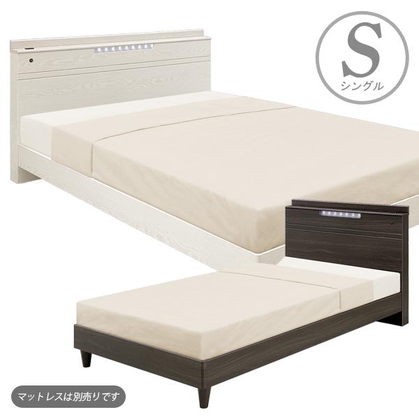 ベッド シングル シングルベッド ベッドフレーム フレームのみ 宮付き ブラウン ホワイト 選べる2色 LEDライト コンセント付き フレーム 棚付き 宮付 led ライト 照明 ベーシック 北欧 シンプル モダン 木製 送料無料