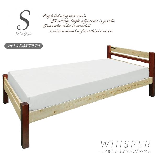 無垢材 ベッド シングル シングルベッド すのこベッド コンセント付き ベッドフレーム フレームのみ ヘッドボード パネル パイン 無垢 北欧 シンプル ベーシック 木製 通販 送料無料