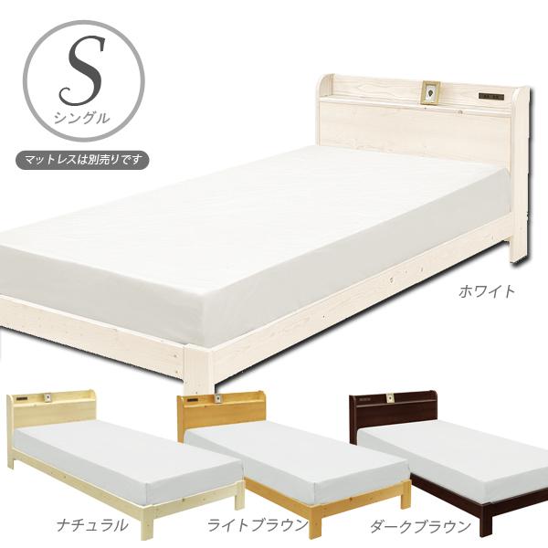 無垢材 ベッド シングル シングルベッド すのこベッド ライトブラウン ナチュラル ダークブラウン ホワイト 選べる4色 コンセント付き ベッドフレーム フレームのみ スノコ 棚付き 宮付き 宮付 パイン 無垢 北欧 シンプル ベーシック 木製 送料無料