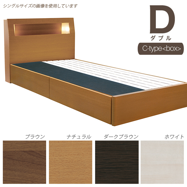 収納付き 宮付き ベッド ダブル すのこベッド 引出し ベッドフレーム ナチュラル ダークブラウン ブラウン ホワイト 選べる4色 ライト付き コンセント 棚 北欧 シンプル ベーシック 木製 送料無料