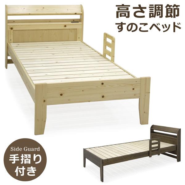 無垢材 ベッド シングル シングルベッド すのこベッド ナチュラル ブラウン 選べる2色 ベッドフレーム コンセント付き 高さ調節 棚付き 宮付き 宮付 パイン 無垢 北欧 シンプル ベーシック 木製 送料無料
