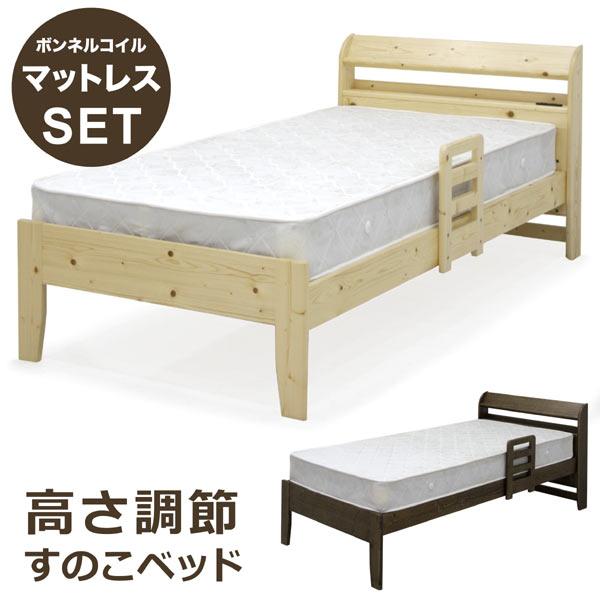 マット付き 無垢材 ベッド シングル シングルベッド すのこベッド ナチュラル ブラウン 選べる2色 マットレス ボンネルコイル コンセント付き 高さ調節 棚付き 宮付き 宮付 パイン 無垢 北欧 シンプル ベーシック 木製 送料無料