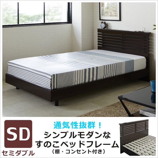 ベッド セミダブル セミダブルベッド すのこベッド ブラウン ベッドフレーム コンセント 棚付き シンプル ベーシック モダン 木製 通販 送料無料