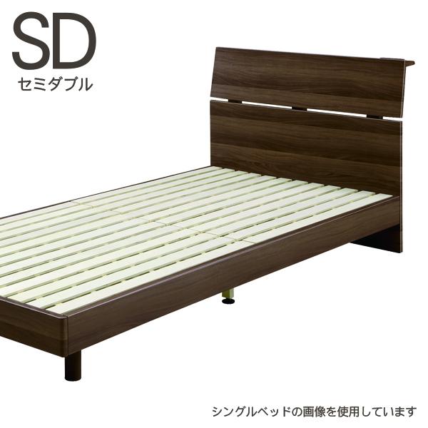 ベッド セミダブルベッド セミダブル フレーム 幅122cm コンセント付き 棚付き すのこベッド ブラウン すのこ ブラウン フレームのみ シンプル ベーシック 木製 送料無料
