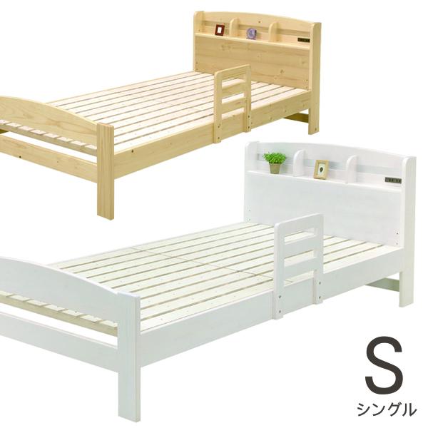 高さ調節 ベッド シングル シングルベッド すのこベッド 手すり付き ナチュラル ホワイト 選べる2色 パイン材 白 ベッドフレーム ベット コンセント付き 高さ調整 棚付き 宮付き 宮付 北欧 シンプル ベーシック 木製 送料無料