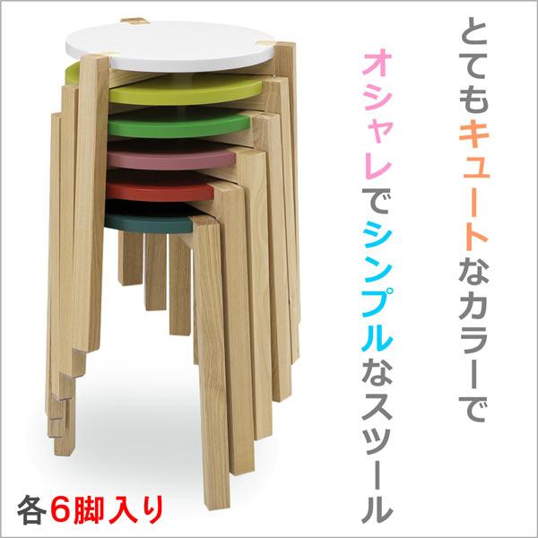 スツール 6脚入り 椅子 いす チェア 丸椅子 スタッキング 背もたれなし 丸 直径32cm 木製 ホワイト イエロー グリーン ピンク レッド ブルー 6色対応 北欧 ポップ カラフル シンプル 完成品 送料無料