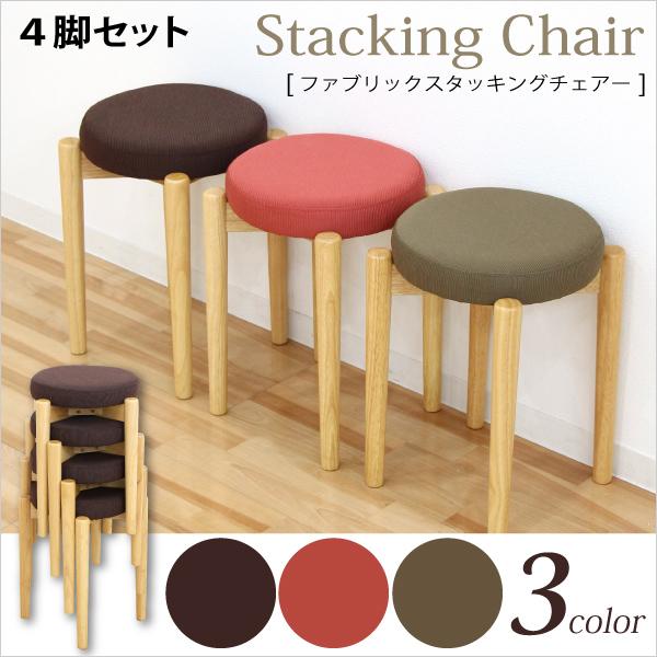 スツール 4脚入り 直径40cm 椅子 いす チェア 丸椅子 スタッキング 背もたれなし 丸 木製 ブラウン レッド グリーン 選べる3色 北欧 シンプル 完成品 送料無料
