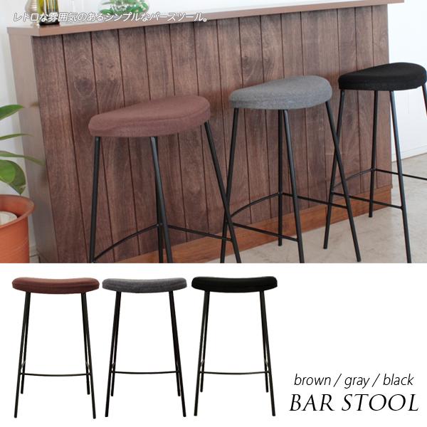バーチェア カウンターチェア スツール グレー ブラウン ブラック 選べる3色 チェア イス 椅子 いす 無地 布地 スチール 脚 背もたれなし おしゃれ 通販 送料無料