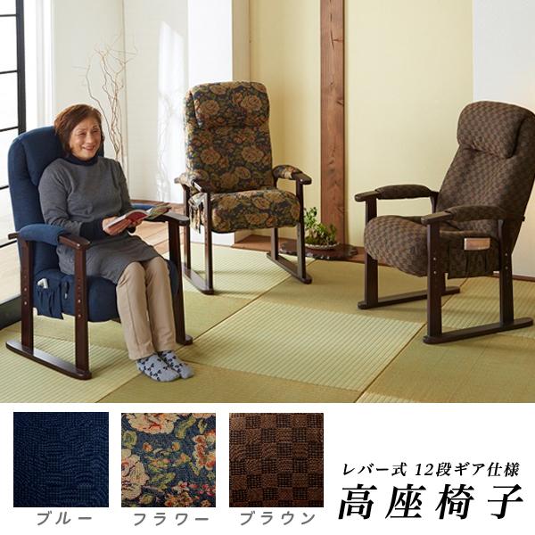 リクライニング 高座椅子 和座椅子 1人掛け 高さ調節 ブルー ブラウン フラワー 選べる3色 肘掛け 肘掛 椅子 イス チェア ハイタイプ 布地 和室 和 和モダン おしゃれ モダン 送料無料