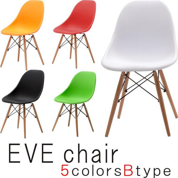 チェアー チェア シェルチェア パーソナルチェア 椅子 デザイナーズ シンプル 完成品 家具通販 通販 送料無料
