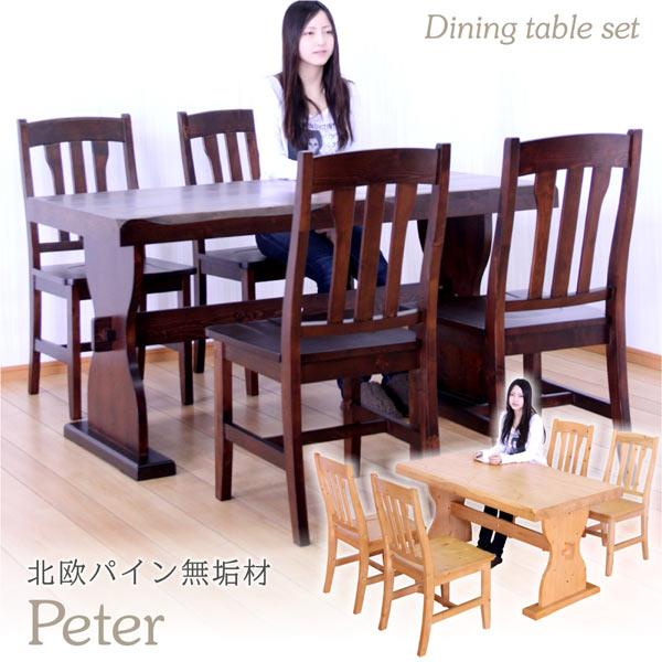 無垢材 ダイニングセット ダイニングテーブルセット 5点セット 4人掛け テーブル幅135cm ナチュラル ブラウン 選べる2色 北欧 シンプル 木製 食卓テーブルセット 天然木 パイン 通販 送料無料