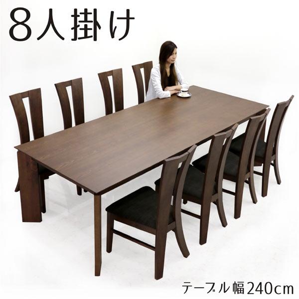 ダイニングセット ダイニングテーブルセット 9点セット 8人掛け テーブル幅240cm ハイバック 座面 ファブリック 布 北欧 モダン おしゃれ 人気 大きめ 大人数 大家族 食卓テーブルセット 木製 オーク 送料無料