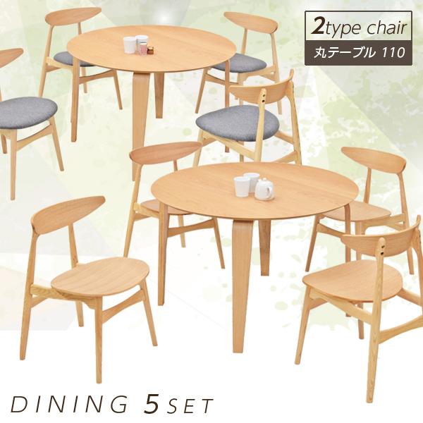 丸テーブル ダイニングテーブルセット 4人掛け ダイニングセット 5点セット 座面 布地 板座 選べる2タイプ ナチュラル テーブル幅110cm 110幅 テーブル オーク モダン おしゃれ シンプル 食卓テーブルセット 木製 通販 送料無料