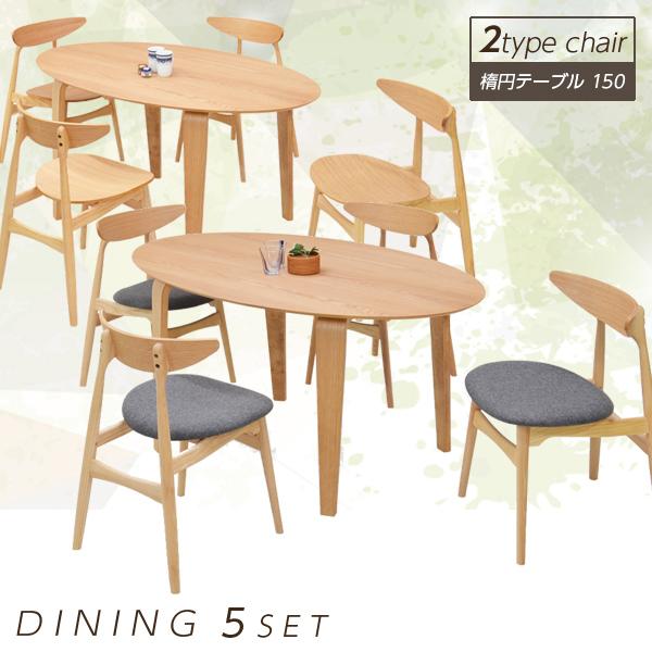 ダイニングテーブルセット オーバル 楕円 4人掛け ダイニングセット 5点セット 座面 布地 板座 選べる2タイプ ナチュラル テーブル幅150cm 150幅 テーブル オーク モダン おしゃれ シンプル 食卓テーブルセット 木製 通販 送料無料