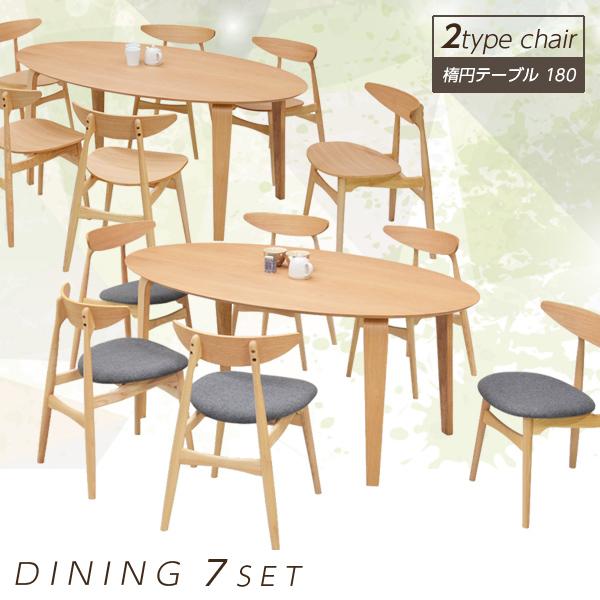 ダイニングテーブルセット オーバル 楕円 6人掛け ダイニングセット 7点セット 座面 布地 板座 選べる2タイプ ナチュラル テーブル幅180cm 180幅 テーブル オーク モダン おしゃれ シンプル 食卓テーブルセット 木製 通販 送料無料