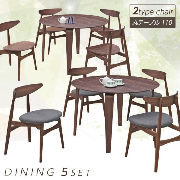 丸テーブル ダイニングテーブルセット 4人掛け ダイニングセット 5点セット 座面 布地 板座 選べる2タイプ ブラウン テーブル幅110cm 110幅 テーブル ウォールナット モダン おしゃれ シンプル 食卓テーブルセット 木製 通販 送料無料