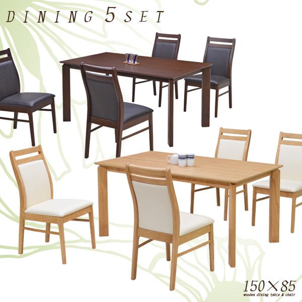 ダイニングテーブルセット 4人掛け ダイニングセット 5点セット ダークブラウン ナチュラル 選べる2色 テーブル幅150cm 150幅 座面 合成皮革 オーク ラバーウッド シンプル 食卓テーブルセット 木製 長方形 送料無料