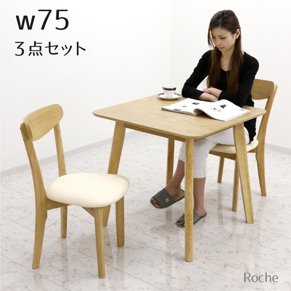 ダイニングテーブルセット 2人掛け ダイニングセット 3点セット テーブル 幅75cm 75幅 テーブル 座面 合成皮革 PVC シンプル 食卓テーブルセット オーク材 省スペース コンパクト 木製 正方形 送料無料