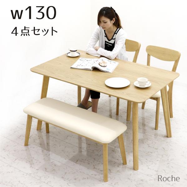 ダイニングテーブルセット ベンチ 4人掛け ダイニングセット 4点セット テーブル 幅130cm 130幅 テーブル 座面 合成皮革 PVC シンプル 食卓テーブルセット オーク材 木製 長方形 送料無料