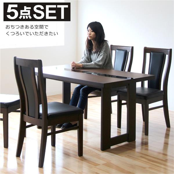 ダイニングセット ダイニングテーブルセット 135テーブル ガラステーブルテーブル スモークガラス 5点セット 4人掛け ハイバックチェア シンプル 北欧 モダン スタイリッシュ 木製 食卓セット 送料無料