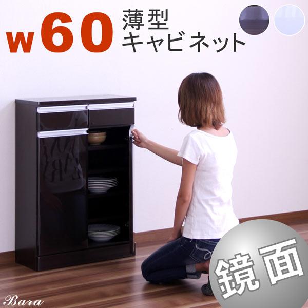 キッチンキャビネット 食器棚 キッチン収納 開き戸 幅60cm 鏡面仕上げ 木製 完成品 通販 送料無料 光沢 ツヤあり 艶あり