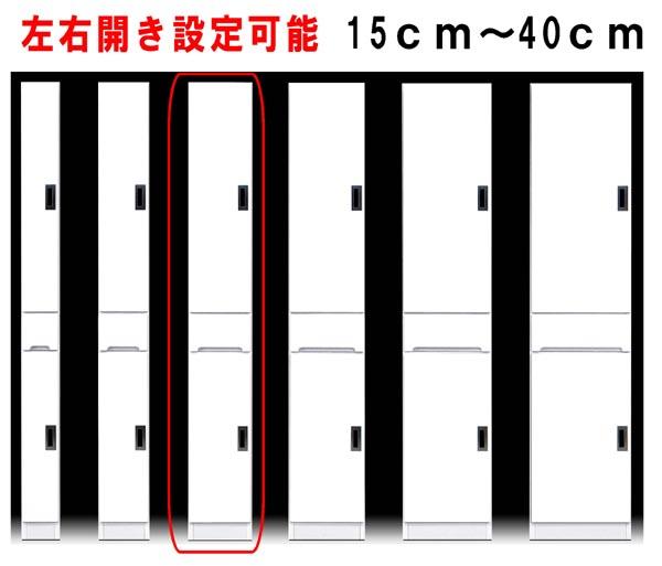 鏡面 隙間収納 幅25cm 国産 キッチン 収納 食器棚 スリム 板扉タイプ ホワイト 白 すきま収納 隙間 光沢 ツヤあり 日本製 完成品 省スペース 収納力 アレンジ可能 隠す収納 可動棚 移動棚 棚調節 送料無料