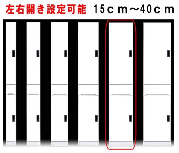 鏡面 隙間収納 幅35cm 国産 キッチン 収納 食器棚 スリム 板扉タイプ ホワイト 白 すきま収納 隙間 光沢 ツヤあり 日本製 完成品 省スペース 収納力 アレンジ可能 隠す収納 可動棚 移動棚 棚調節 送料無料