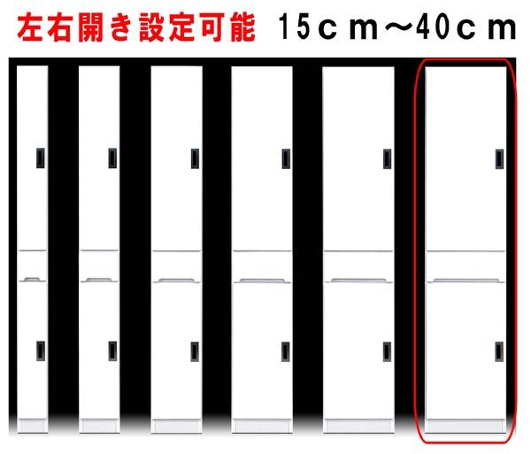 鏡面 隙間収納 幅40cm 国産 キッチン 収納 食器棚 スリム 板扉タイプ ホワイト 白 すきま収納 隙間 光沢 ツヤあり 日本製 完成品 省スペース 収納力 アレンジ可能 隠す収納 可動棚 移動棚 棚調節 送料無料