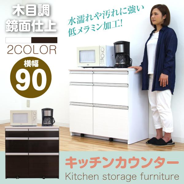 キッチンカウンター カウンター レンジボード 幅90cm キッチン収納 キッチン家電収納 北欧 シンプル モダン 鏡面仕上げ メラミン加工 木製 完成品 通販 送料無料 光沢 ツヤあり 艶あり