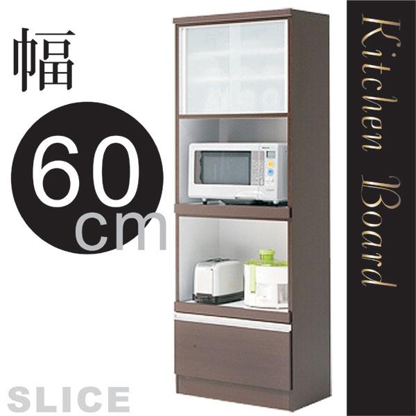 レンジ台 レンジボード 60 ダイニングボード 食器棚 キッチンボード キッチン収納 ハイタイプ 木製 完成品 国産 通販 送料無料