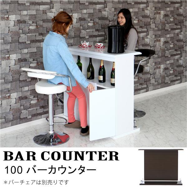 バーカウンター テーブル カウンターテーブル 幅100cm ホワイト ブラウン 選べる2色 鏡面 光沢 ツヤあり キッチンカウンター 収納 木製 完成品 家具通販 通販 送料無料