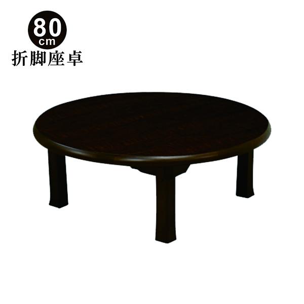折れ脚タイプの和風テーブル 天然杢突板材を使用し高級感のある仕上がり 脚を折り畳んで省スペースに収納が可能です 座卓 25%OFF 折りたたみ テーブル 幅80cm 折れ脚 和風 センターテーブル ローテーブル リビングテーブル 送料無料 和室 80×80 コンパクト収納 和モダン ブラウン 折脚 丸型 省スペース 天然木 高さ33cm セール特価 木製