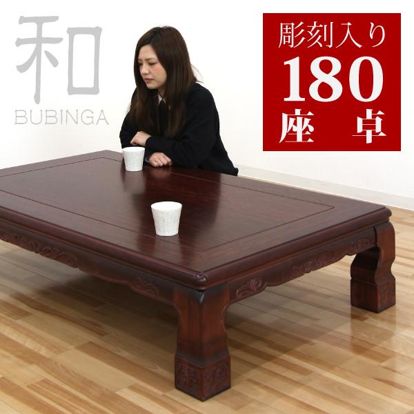 座卓 テーブル ローテーブル リビングテーブル ちゃぶ台 幅180cm 彫刻入り 木製 和風 モダン 日本製 通販 送料無料