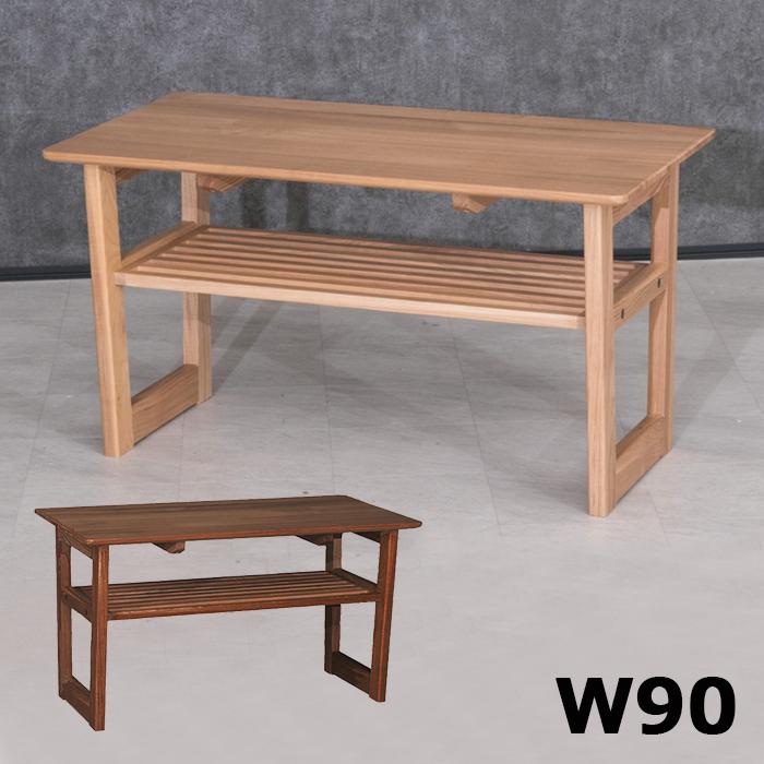 無垢材 テーブル 幅90cm 棚付き ローテーブル センターテーブル リビングテーブル ナチュラル ブラウン 選べる2色 高さ48cm 長方形 90×45 天然木 タモ材 シンプル ナチュラル モダン 送料無料