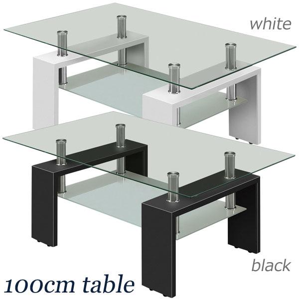 ガラステーブル センターテーブル テーブル ローテーブル 幅100cm 奥行60cm 高さ45cm 強化ガラス使用 ブラック ウォールナット ホワイト ナチュラル 4色対応 長方形 木製 北欧 シンプル モダン 送料無料