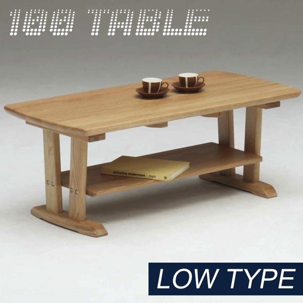 センターテーブル テーブル 幅100cm 奥行50cm 高さ40cm 棚付き タモ材 ナチュラル 長方形 木製 北欧 シンプル モダン 送料無料