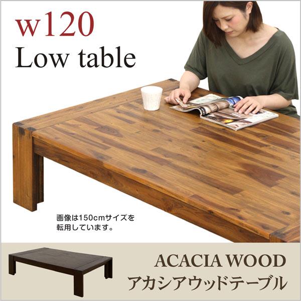 テーブル 幅120cm 無垢材 天然木 アカシアウッド 幅 120 120×80 120テーブル ダークブラウン ライトブラウン 選べる2色 座卓 座卓テーブル センターテーブル ローテーブル リビングテーブル アジアン 和モダン 和風 モダン 木製 通販 送料無料