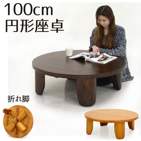 折れ脚 丸テーブル 座卓 ちゃぶ台 テーブル 無垢材 幅100cm 和風 浮造り なぐり加工 ブラウン ナチュラル 選べる2色 パイン 天然木 丸 円卓 円形 省スペース コンパクト 和モダン 和室 木製 送料無料