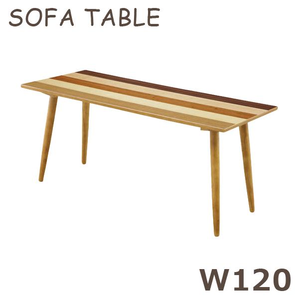 ソファーテーブル テーブル 幅120cm 長方形 120×45 高さ50cm ミックス 北欧 おしゃれ 木製 モダン 送料無料