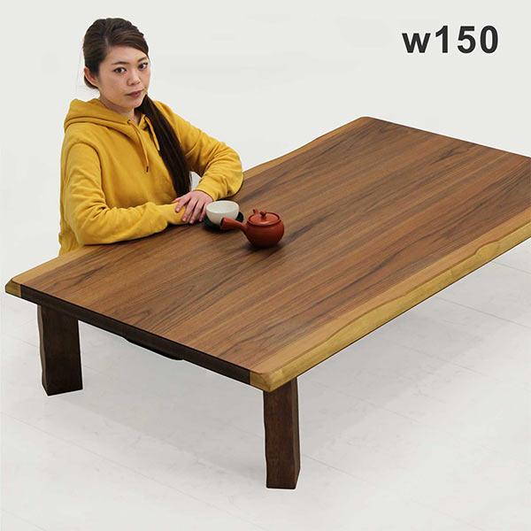 テーブル 座卓 幅150cm センターテーブル ローテーブル リビングテーブル 折脚 折りたたみ コンパクト 木製 完成品 送料無料