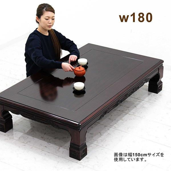 座卓 テーブル 幅180cm 日本製 彫刻入り 和風 和モダン ローテーブル リビングテーブル 奥行き100cm ちゃぶ台 木製 ブビンガ突板 ラバーウッド無垢材 天然木 ウレタン塗装 高級感 国産 送料無料