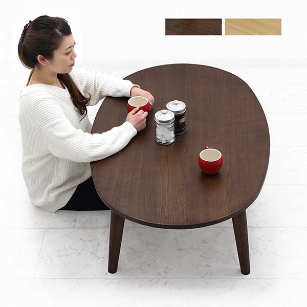 テーブル 幅120cm 無垢材 楕円 ローテーブル リビングテーブル センターテーブル だ円 オーバル 楕円形 奥行き75cm おしゃれ 木製 タモ材 天然木 ナチュラル ブラウン 選べる2色 木脚 ウレタン塗装 シンプル モダン 送料無料