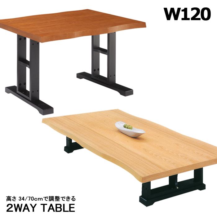 和モダン 座卓 テーブル 幅120cm 高さ調節 ナチュラル ブラウン 選べる2色 ローテーブル リビングテーブル 奥行き80cm ダイニングテーブル オーク材 ラバーウッド材 木製 長方形 和風 おしゃれ 送料無料