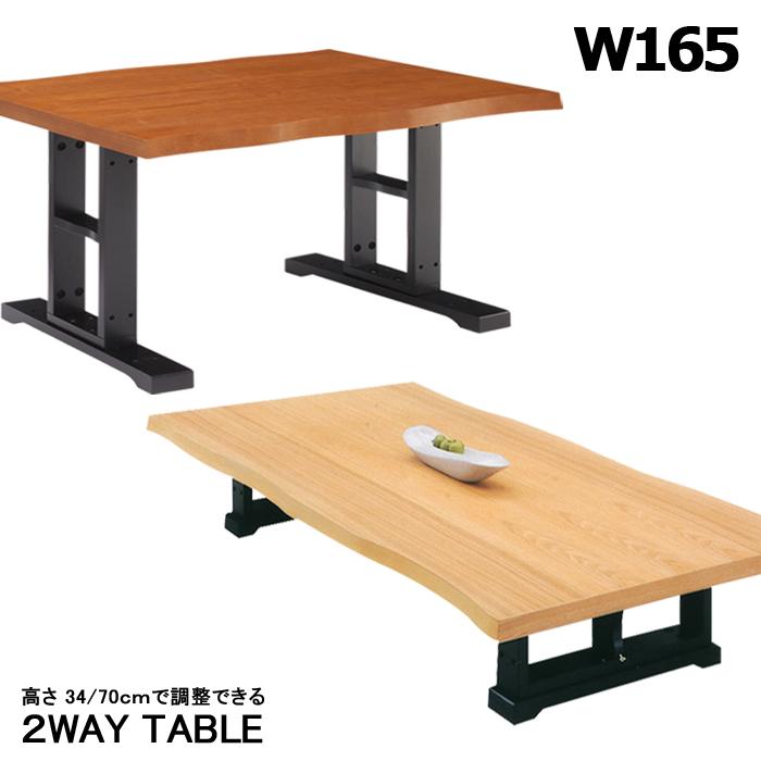 和モダン 座卓 テーブル 幅165cm 高さ調節 ナチュラル ブラウン 選べる2色 ローテーブル リビングテーブル 奥行き90cm ダイニングテーブル オーク材 ラバーウッド材 木製 長方形 和風 おしゃれ 送料無料