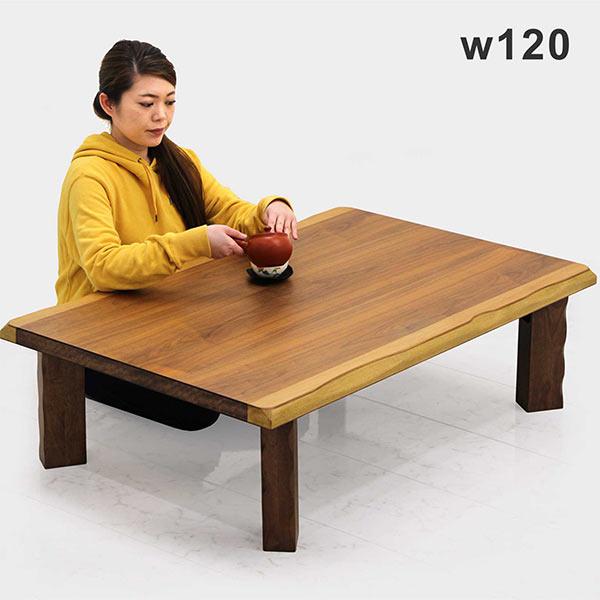 折りたたみ テーブル 座卓 折脚 幅120cm 和モダン センターテーブル ローテーブル リビングテーブル 奥行き80cm 120×80 コンパクト収納 木製 完成品 ウォルナット材 ウレタン塗装 送料無料